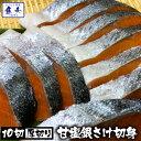 【期間限定1750円】さけ 鮭 サケ 銀鮭 【甘塩銀鮭 切身 約70g×10切】 買置き 弁当 同梱 最安 チリ産 お取り寄せ バー…