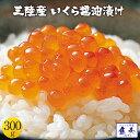 楽天最安値に挑戦!国産!三陸産!秋鮭卵を使用!送料無料 いくら イクラ 本いくら いくら醤油漬け 100g×3入り 期間…