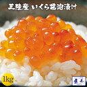 【期間限定19000円→8999円】国産!三陸産!秋鮭卵を使用!いくら イクラ 本いくら いくら醤油漬け 業務用500g×2=1kg入り 期間限定 最安値に挑戦 国産 送料無料 安価な鱒子ではありません。 【注意】北海道、沖縄は追加送料を997円加算し、ご請求いたします。 SS