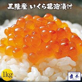 【期間限定8999円】国産!三陸産!秋鮭卵を使用!いくら イクラ 本いくら いくら醤油漬け 業務用500g×2=1kg入り 期間限定 最安値に挑戦 国産 送料無料 安価な鱒子ではありません。 【注意】北海道、沖縄は追加送料を997円加算し、ご請求いたします。 SS おかず セット