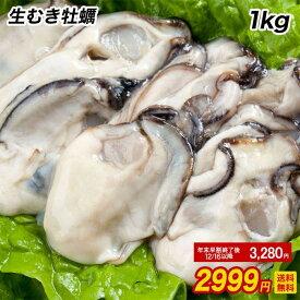 【2個買いで500円OFFクーポン!】かき カキ 牡蠣 大粒 広島産 剥きかき 1kg(解凍後約850g/30個前後 2Lサイズ) 送料無料 【注意】北海道、沖縄は追加送料を997円加算し、ご請求いたします。 生牡蠣 生むき牡蠣 広島牡蠣 剥き牡蠣 おかず セット