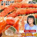 ボイル タラバ 蟹 特大 2kg 特大 タラバガニ 脚 2kg たらばがに 4〜6人前 送料無料 タラバ蟹 かに カニ 海鮮グルメ 身入りの良い5L(特大)サイズ NET80% 総重量2kg前後 かに カニ たらば タラバ たらば蟹 たらばがに タラバガニ おかず セット