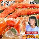 ボイル タラバ 蟹 特大 3kg 特大 タラバガニ 脚 3kg たらばがに 7〜9人前 送料無料 タラバ蟹 かに カニ 海鮮グルメ 身入りの良い5L(特大)サイズ NET80% 総重量3kg前後 かに カニ たらば タラバ たらば蟹 たらばがに タラバガニ