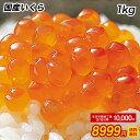 国産 三陸産 秋鮭卵を使用 いくら イクラ 本いくら いくら醤油漬け 業務用500g×2=1kg入り 期間限定 最安値に挑戦 国…