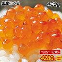 楽天最安値に挑戦 国産 三陸産 秋鮭卵を使用 送料無料 いくら イクラ 本いくら いくら醤油漬け 100g×4入り 期間限定 …