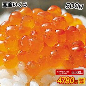 国産 三陸産 秋鮭卵を使用 いくら イクラ 本いくら いくら醤油漬け 業務用500g入り 期間限定 最安値に挑戦 国産 送料無料 安価な鱒子ではありません。 【注意】北海道、沖縄は追加送料を997円加算し、ご請求いたします。 お取り寄せ お試し SS