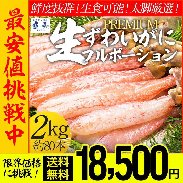 【 最安挑戦!限界価格でご提供! 】【200セット限定】 かに カニ 蟹 ずわいかに ずわいかにしゃぶしゃぶ用 かにポーション 2kg (500g×4P) 80本入り 生食OK [送料無料] 激安 カニ爪 訳あり ずわい蟹 ズワイ蟹 生冷凍 蟹ポーション ちらし寿司