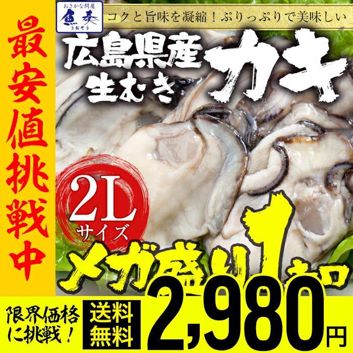 【2個買いで500円OFFクーポン!】【 最安挑戦!限界価格でご提供! 】かき カキ 牡蠣 大粒 広島産 剥きかき1kg(解凍後約850g/30個前後 2Lサイズ) 送料無料 楽天最安値に挑戦!【注意】北海道、沖縄は追加送料を756円加算し、ご請求いたします。ちらし寿司