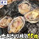 バーベキュー 大あさり 大アサリ 大貝 うちむらさき BBQ 大サイズ 10個 居酒屋 海鮮 最安 同梱推奨 グルメ BBQ 海鮮 …