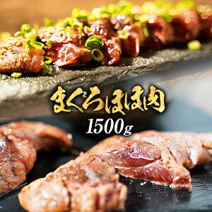 鮪ほほ肉 メガ盛り1.5kg 送料無料 まぐろ 鮪 希少部位 ほっぺ ステーキ ヘルシーステーキ 【注意】北海道、沖縄は追加送料を997円加算し、ご請求いたします。 お取り寄せ バーベキュー 海鮮 B