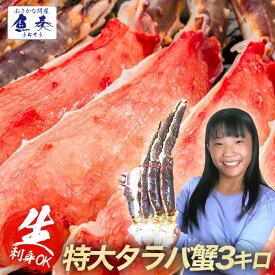 生 タラバ 蟹 特大 3kg 特大 タラバガニ 脚 3kg たらばがに 7〜9人前 送料無料 タラバ蟹 かに カニ 海鮮グルメ 身入りの良い5L 特大  総重量3kg前後 かに カニ 生たらば たらば 生タラバ タラバ たらば蟹 たらばがに タラバガニ おかず セット