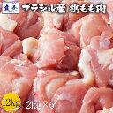 最安値挑戦中 鳥 鶏 トリ とりにく 冷凍 ブラジル産 鶏もも肉 12kg 2kg×6 鶏肉 鳥肉 モモ 腿 もも 業務用 徳用 最安…