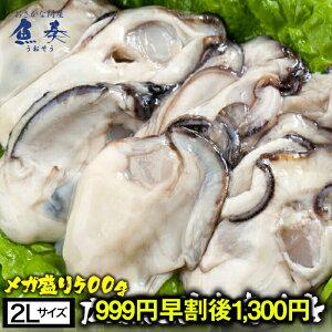 【早割999円終了後1300円】かき カキ 牡蠣 大粒 広島産 剥きかき 500g(解凍後約425g/15個前後 2Lサイズ) おためし お取り寄せ   生牡蠣 生むき牡蠣 むき牡蠣 広島牡蠣 大サイズ 剥き牡蠣