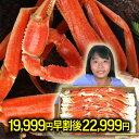 【超早割19999円最終終了後22999円】ボイルズワイガニ 【特大】 5kg かに カニ 蟹 脚 ずわいがに ズワイガニしゃぶし…