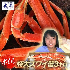 【期間限定11999円】ボイルズワイガニ 【特大】 3kg かに カニ 蟹 脚 ずわいがに ズワイガニしゃぶしゃぶ用 かに ボイル [送料無料] かにしゃぶ かに鍋 ズワイ ズワイガニ ボイルずわいがに