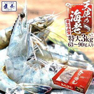 最安値挑戦中 海鮮 天使の海老 有頭 特大サイズ 1kg×3 お取り寄せ お試し世界最高品質 刺身 生食 冷凍 高級 てんしのえび 送料無料