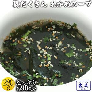 わかめスープ ワカメ 若芽 わかめ たっぷり90人前 280g 送料無料 海藻 ミネラル ダイエット 健康 朝食 ポイント消化 おかず セット