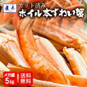 ボイルズワイガニ 【大サイズ】かに カニ 蟹 カット済み 訳あり ボイルずわいかに メガ盛り 5kg ケース販売 ボイル ズワイガニ 食べ放題 送料無料 お取り寄せ Lサイズ以上