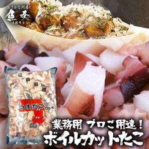 たこ焼用 タコ焼き用 ボイルカットたこ 大粒5gサイズ 業務用1kg メガ盛り 同梱推奨 たこ タコ 蛸 たこ焼き パーティー 岩たこ 仕入 タコパ