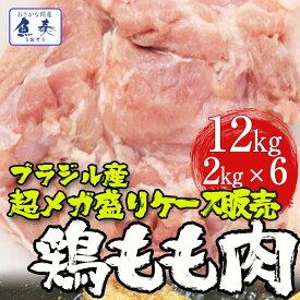 とり トリ 鶏 ブラジル産 鶏もも肉 送料無料 12kg(2kg×6) ケース 販売 鶏肉 鳥肉 モモ 腿 業務用 徳用 最安値 同梱推奨 在宅 応援 パーティー 弁当