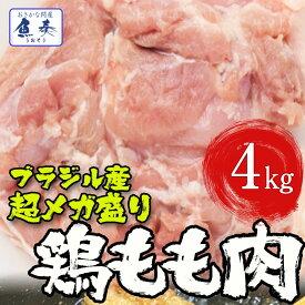 とり トリ 鶏 ブラジル産 鶏もも肉 4kg(2kg×2) 鶏肉 鳥肉 モモ 腿 業務用 徳用 最安値 同梱推奨 在宅 母の日 父の日 敬老 在宅応援 中元 お歳暮 ギフト パーティー 弁当