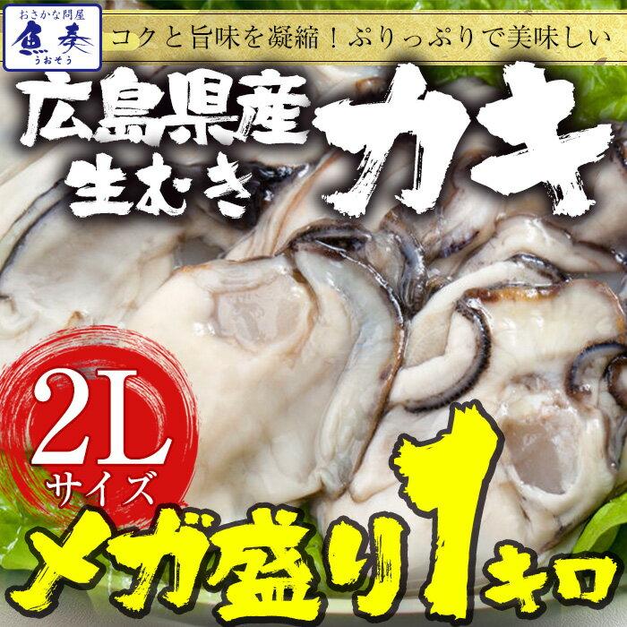 【2個買いで300円OFFクーポン!】かき カキ 牡蠣 大粒 広島産 剥きかき1kg(解凍後約850g/30個前後 2Lサイズ) 送料無料 楽天最安値に挑戦!【注意】北海道、沖縄は追加送料を756円加算し、ご請求いたします。