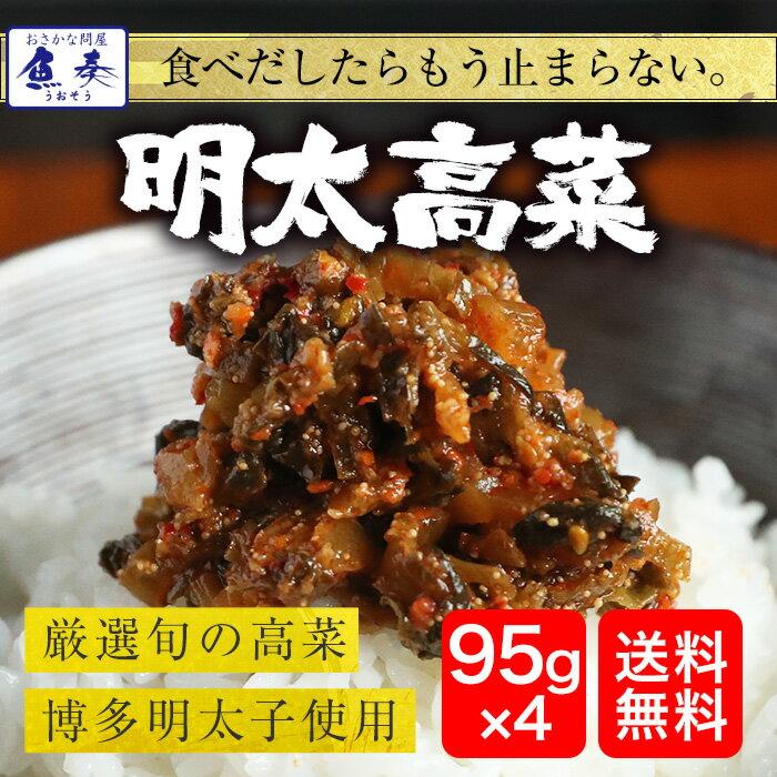 魚屋こだわりの明太高菜 博多明太子使用!至高のご飯のお供!たっぷり95g×4パック