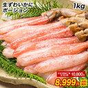 かに カニ 蟹 ずわいがに ズワイガニ カニしゃぶ 用 かに ポーション 1kg (500g×2P) 40本入り 生食 OK 送料無料 か…