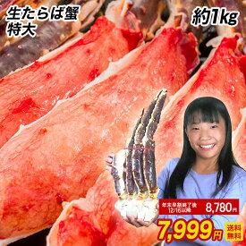 生 タラバ蟹 特大 1kg 特大 タラバガニ 脚 1kg 2〜3人前 送料無料 タラバ蟹 かに カニ 蟹 カニしゃぶ タラバ たらばがに 身入りの良い5L 特大 総重量1kg前後 かに カニ 生たらば たらば 生タラバ タラバ たらば蟹 おかず セット