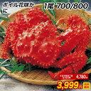 ボイル 花咲がに 花咲ガニ 1尾700g〜800g大サイズ 希少 姿身 姿 花咲蟹 花咲ガニ ハナサキガニ 送料無料 かに カニ…