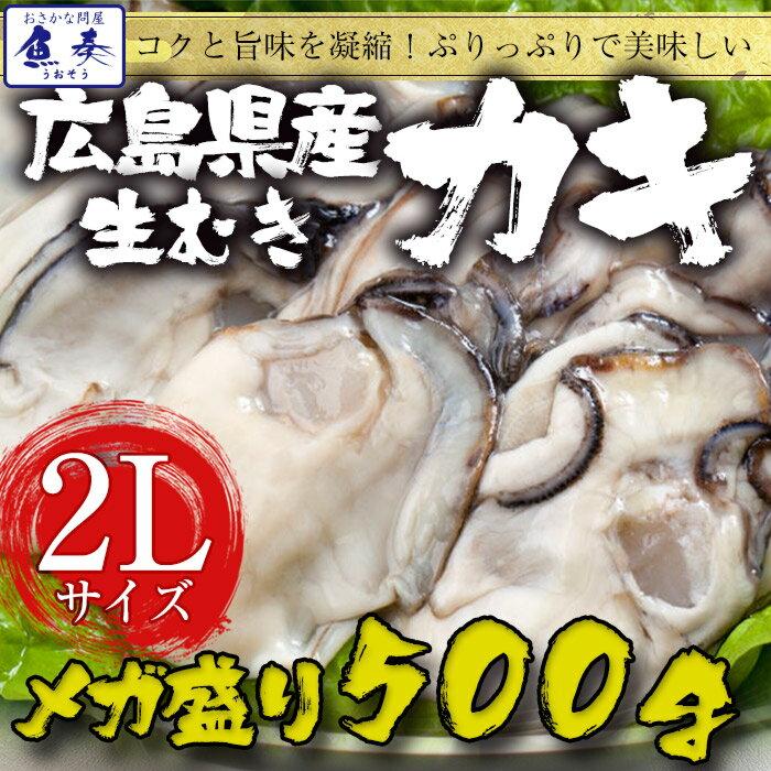 【半額クーポン発行中!】かき カキ 牡蠣 大粒 広島産 剥きかき500g(解凍後約425g/15個前後 2Lサイズ) おためし