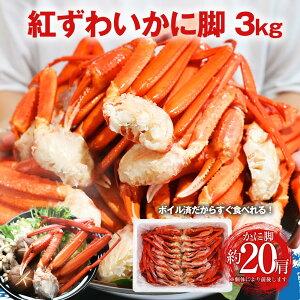 【在宅応援価格12999円】ボイル紅ずわいかに脚 約3kg かに カニ 蟹 ずわいがに ズワイガニ しゃぶしゃぶ かに 生食 刺身 送料無料 かにしゃぶ かに鍋 カニしゃぶ 生 蟹爪 かに爪 カニ爪 紅ズワ