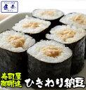 寿司屋御用達! ひきわり納豆 納豆 なっとう お取り寄せ グルメ メガ盛り お取り寄せ お試し