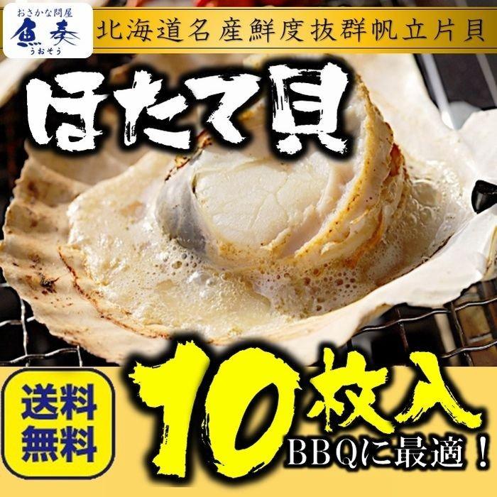 【最安値に挑戦中!】ほたて ホタテ 帆立 片貝  貝付ほたて 10枚 送料無料 最安値 冷凍 北海 バーベキュー