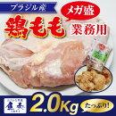 とり鳥鶏トリ冷凍ブラジル産鶏もも肉2kg鶏肉/鳥肉/モモ/腿/もも/業務用/徳用最安値