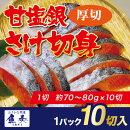 鮭シャケさけサーモン鮭切り身塩焼き甘塩銀鮭焼鮭