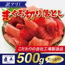 まぐろ マグロ 鮪 訳あり 訳アリ 刺身 まぐろ切り落し 500g 冷凍 鉄火丼 最安値