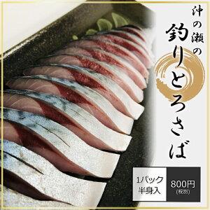 【沖の瀬 とろさば 刺身用 (冷凍) 半身】神奈川 かながわ ギフト 無添加 天然 国産 名産 お土産 土産 神奈川名産 フィレ フィーレ 鮮魚 サバ 鯖