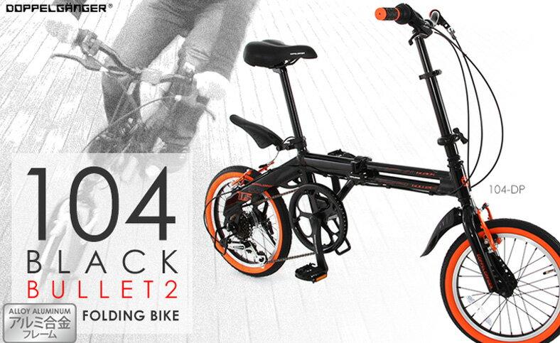 DOPPELGANGER 104-DP blackbullet2 自転車 16インチ アルミ 折りたたみ おすすめ 初心者 シマノ6段変速 小径 北海道は別途送料(2500円)かかります。 【代引不可】【離島発送不可】【折り畳み自転車・折畳み自転車・折畳自転車・ミニベロ】