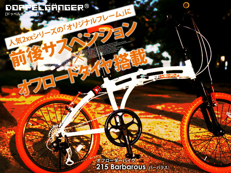 DOPPELGANGER / ドッペルギャンガー 215 Barbarous 自転車 20インチ アルミ 折りたたみ おすすめ 初心者 シマノ7段変速 前後サスペンション付き 小径 北海道は別途送料(税込2500円)かかります。  【代引き不可】【離島発送不可】