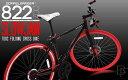 DOPPELGANGER / ドッペルギャンガー 822 SLOW JAM 自転車 700C 折りたたみ クロスバイク おすすめ 初心者 21段変速 通勤 通学 北海道は別途送料(2500円)かかりま