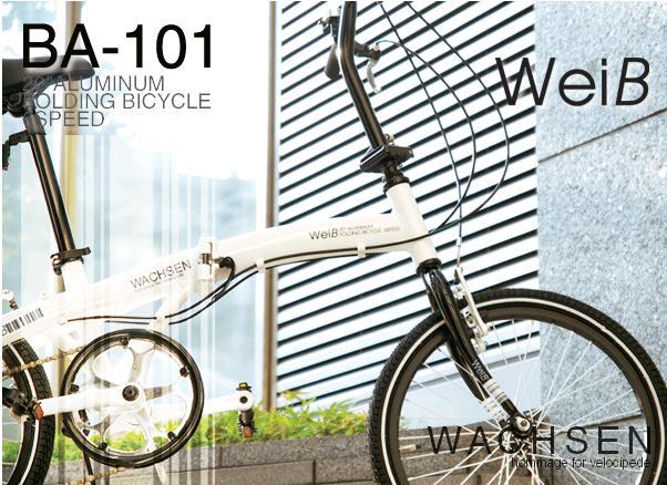 WACHSEN / ヴァクセン BA-101 / BA-102 自転車 6段変速付 20インチ アルミ 折りたたみ 小径 【代引き不可】【北海道・離島発送不可】