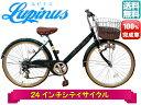 Lupinus / ルピナス 安い 人気 ママチャリ 246VD 100%完成車 24インチ 自転車 軽快車 子供 女性でも乗りやすい 乗り降りらくらく おすす...