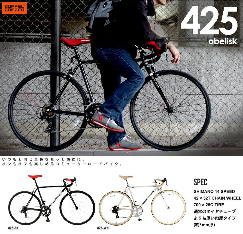 DOPPELGANGER / ドッペルギャンガー 425 自転車 700C ロードバイク シマノ14段変速 北海道は別途送料(税込2500円)かかります。  【代引き不可】【離島発送不可】