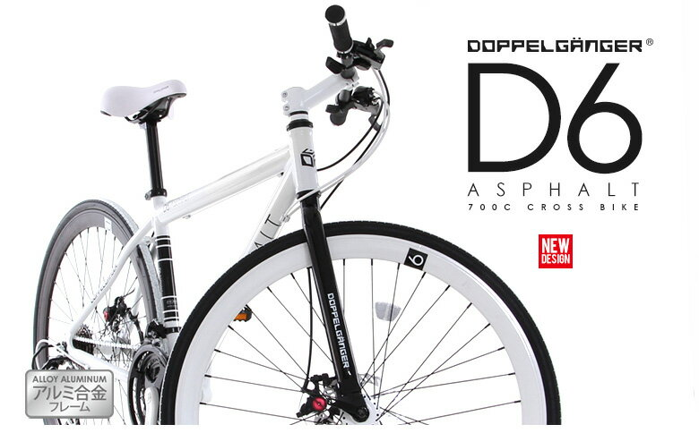 DOPPELGANGER(ドッペルギャンガー) D6 ASPHALT(アスファルト) 自転車 700C アルミ クロスバイク おすすめ 初心者 シマノ21段変速 通勤 通学 快足 北海道は別途送料(2500円)かかります。 【代引き不可】【離島発送不可】