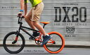 DOPPELGANGER / ドッペルギャンガー 20インチ クルージング BMX DX20-BK / DX20-WH / DX20-DP / DX20-RD ...