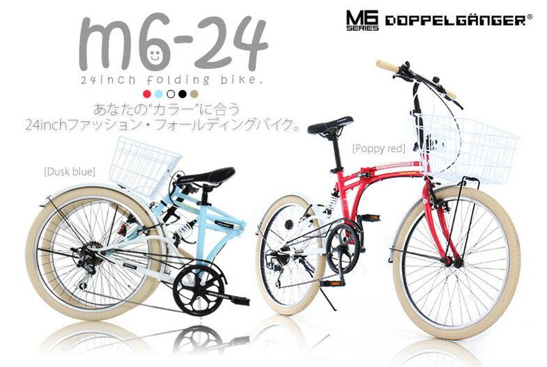 DOPPELGANGER / ドッペルギャンガー M6-24 自転車 24インチ 折りたたみ おすすめ 初心者 シマノ7段変速 カゴ付 北海道は別途送料(税込2500円)かかります。  【代引き不可】【離島発送不可】