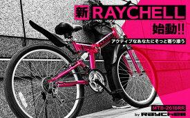 Raychell / レイチェル MTB-2618RR 18段変速 折り畳み マウンテンバイク  MTB 【北海道発送不可】【離島発送不可】【マウンテンバイク】