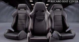 K ' 规格 (k'spec) RECARO 座椅 Recaro SR2 和 SR3 腿 1 穿孔皮革类型