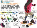 DOPPELGANGER OUTDOOR スノーシュー トレッキングポールセット SW-12TP / SW-23TP / SW-10TP / SW-24TP /...